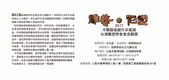 藝術展覽相關:2017 木雕藝術創作采風展