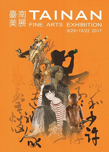 藝術展覽相關:2017 台南美展 DM