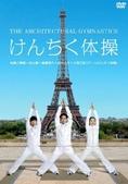 日本流行生活:2012けんちく体操1.jpg