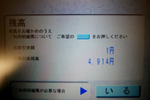 日本流行生活:2012日本ATM11.jpg