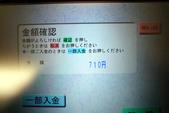 日本流行生活:2012日本ATM10.jpg