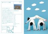 日本流行生活:2012けんちく体操2.jpg