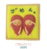 美食 土產:訊息的餅乾14.jpg