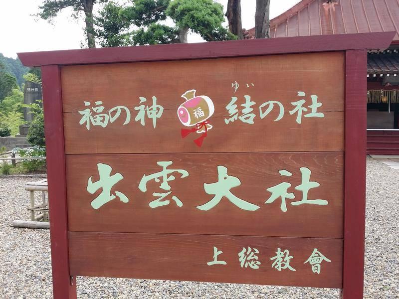 2017年 国吉神社&出雲大社:国吉神社&出雲大社12.jpg