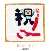 美食 土產:訊息的餅乾9.jpg