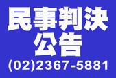 公告圖示:法院公告~民事判決.jpg