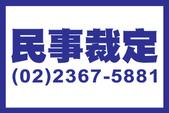 公告圖示:法院公告~民事裁定.jpg
