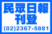 公告圖示:法院公告~民眾日報.jpg