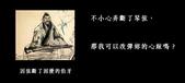 生活筆記:古人撩妹梗圖-01.jpg