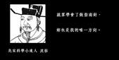 生活筆記:古人撩妹梗圖-02.jpg