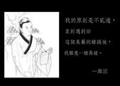 生活筆記:古人撩妹梗圖-16.jpg