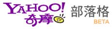 Yahoo 部落格.jpg