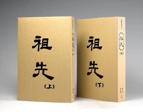 二版•《祖先》圖,消失請聯絡管理員