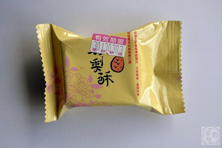 12-一定壽鳳梨酥-2.jpg