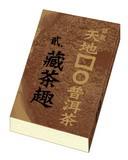 128-藏茶趣.jpg