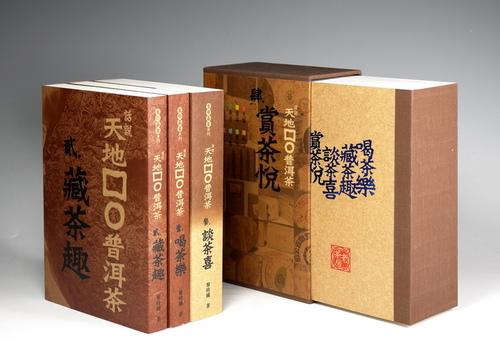 天地圖□○普洱茶╱四冊套書圖,消失請聯絡管理員