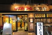 大阪京都旅遊:20140422181647.JPG