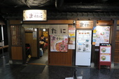 大阪京都旅遊:20140428140529.JPG