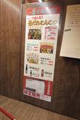 大阪京都旅遊:20140422145852.JPG