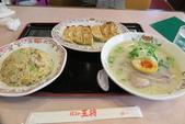 大阪京都旅遊:20140429135037.JPG