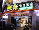 永樂豆漿:DIGI0052.JPG