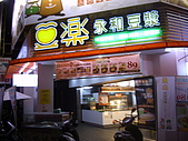 永樂豆漿:DIGI0053.JPG