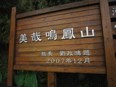 0515苗栗賞桐、明德水庫、南寮雨港:IMG_5578.JPG