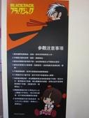 20120327手塚治虫展~:IMG_8141.JPG