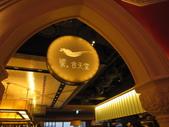 20120216響食天堂:IMG_7852.JPG