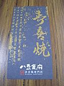 0204八豆食府暴吃肉:IMG_6697.JPG