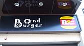 Bond Burger揪拍呷:ST837859.jpg