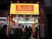 091231跨年in HK:IMG_0290.JPG