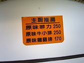 老美牛排:DIGI0243.JPG
