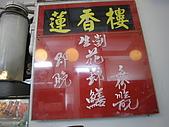 20100102 HK Bye~:IMG_0525.JPG
