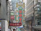 20100102 HK Bye~:IMG_0526.JPG