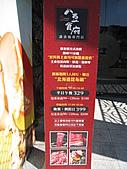 0204八豆食府暴吃肉:IMG_6668.JPG