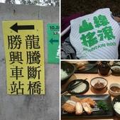 2012/10/28 山線搖滾@龍騰斷橋❤:相簿封面