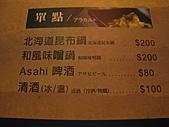 0204八豆食府暴吃肉:IMG_6677.JPG