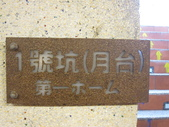 20120614、15不秘密旅行之暈車到九份:IMG_8687.JPG