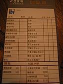 0204八豆食府暴吃肉:IMG_6680.JPG
