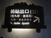 20120614、15不秘密旅行之暈車到九份:IMG_8688.JPG