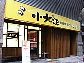 531小北澤:SANY0001.JPG