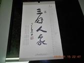 家庭6:臺東日光寺臘八粥 (4) (800x600).jpg
