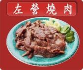 台灣小吃傳授創業速成班【taiwansfood】 :左營燒肉.jpg