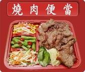 台灣小吃傳授創業速成班【taiwansfood】 :燒肉便當.jpg