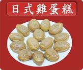 台灣小吃傳授創業速成班【taiwansfood】 :日式雞蛋糕.jpg