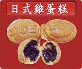 台灣小吃傳授創業速成班【taiwansfood】 :日式雞蛋糕1.jpg