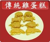 台灣小吃傳授創業速成班【taiwansfood】 :傳統雞蛋糕.jpg