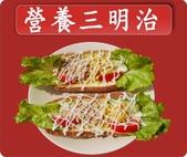 台灣小吃傳授創業速成班【taiwansfood】 :營養三明治.jpg
