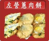 台灣小吃傳授創業速成班【taiwansfood】 :左營蔥肉餅1.jpg